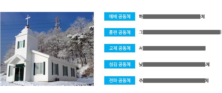 1_교회소개_03_5대비전.png